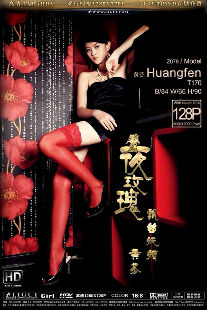 [Ligui丽柜高清HDV]2012.07.06 SC001 夜玫瑰-飘丝妩媚 模特 黄芬[1V/2.55G]